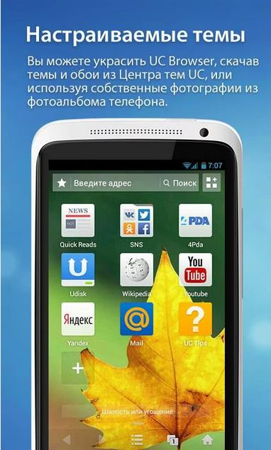 UC Browser HD - браузер для ... - top-android.org