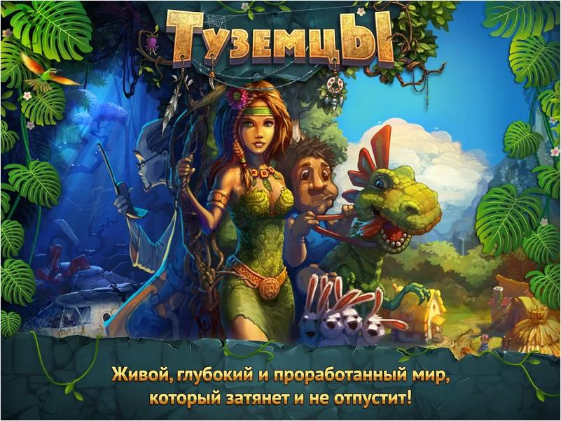 The Tribez на Андроид