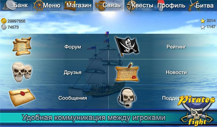 Pirates Fight для Android