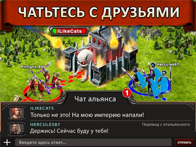 Как создать свое государство в game of war