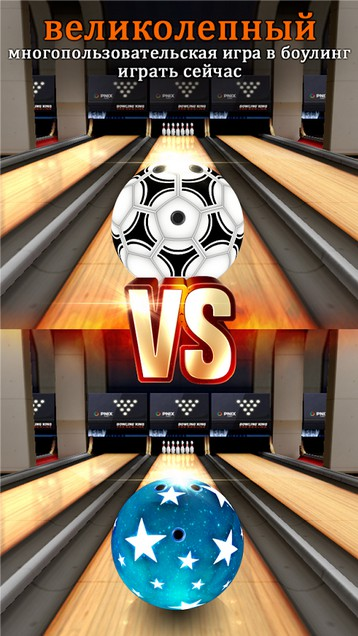 Bowling King для android
