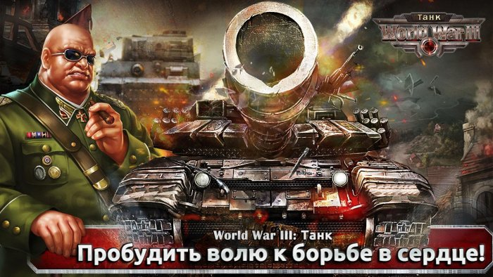 World War III: Танк