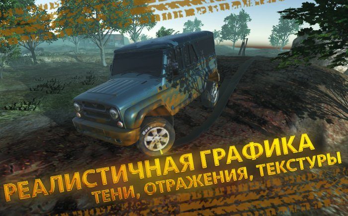 Off Road Simulator UAZ