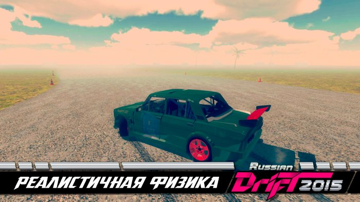 Russian Crazy Drift