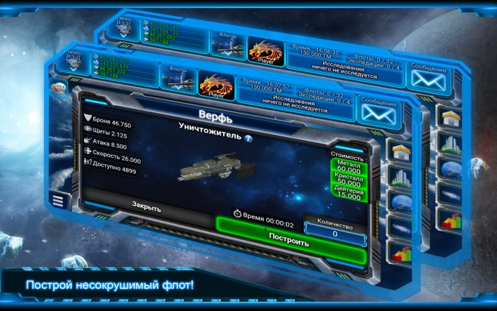 Скачать StarWarriors для Андроид