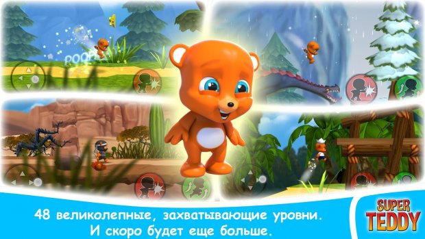 Super Teddy - 3D Platformer