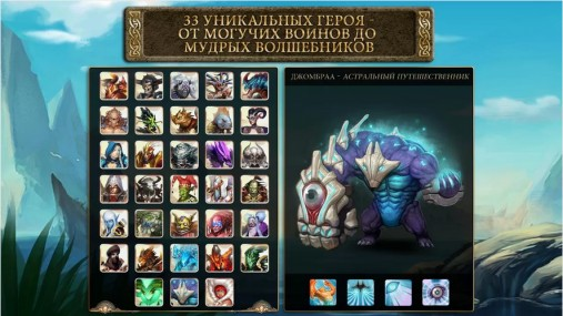 Heroes of Order & Chaos для Android