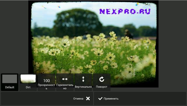 Pixlr Express (Rus)