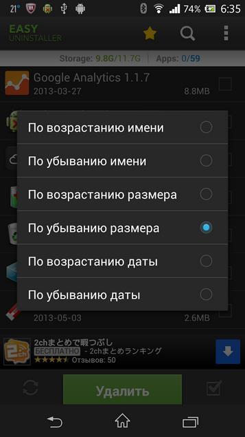 удаление ненужных файлов на андроиде