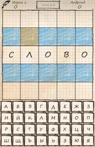 Игра Балда 2 для Андроид
