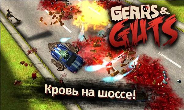 GEARS & GUTS (RU)