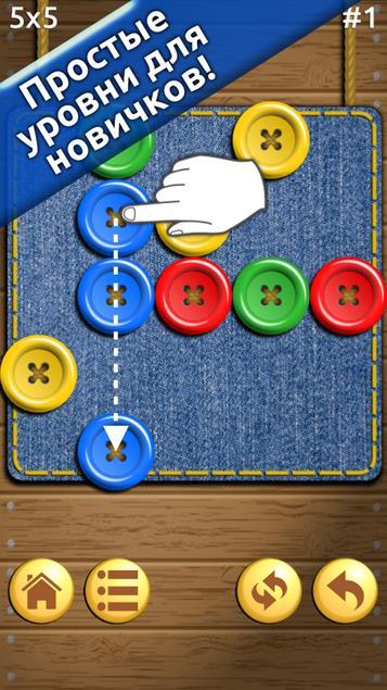 Игра Пуговицы и Ножницы на Андроид