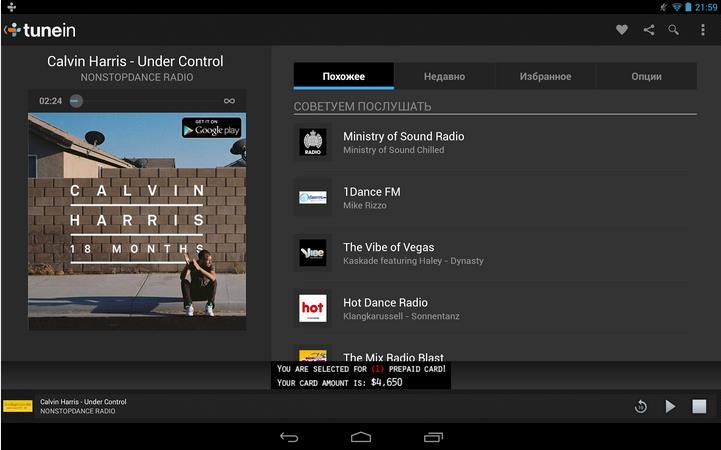 Лучший радио для Андроид