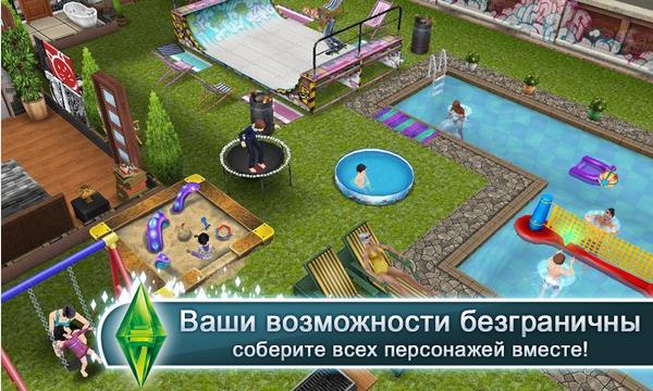 The Sims™ FreePlay на Андроид