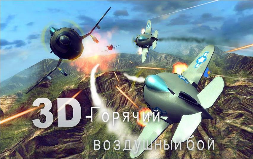 Ace of wings: Online на Андроид