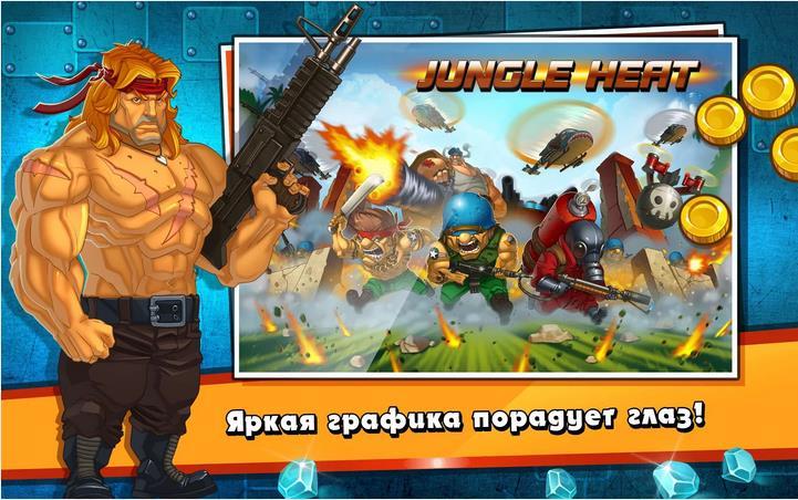 Jungle Heat на Андроид