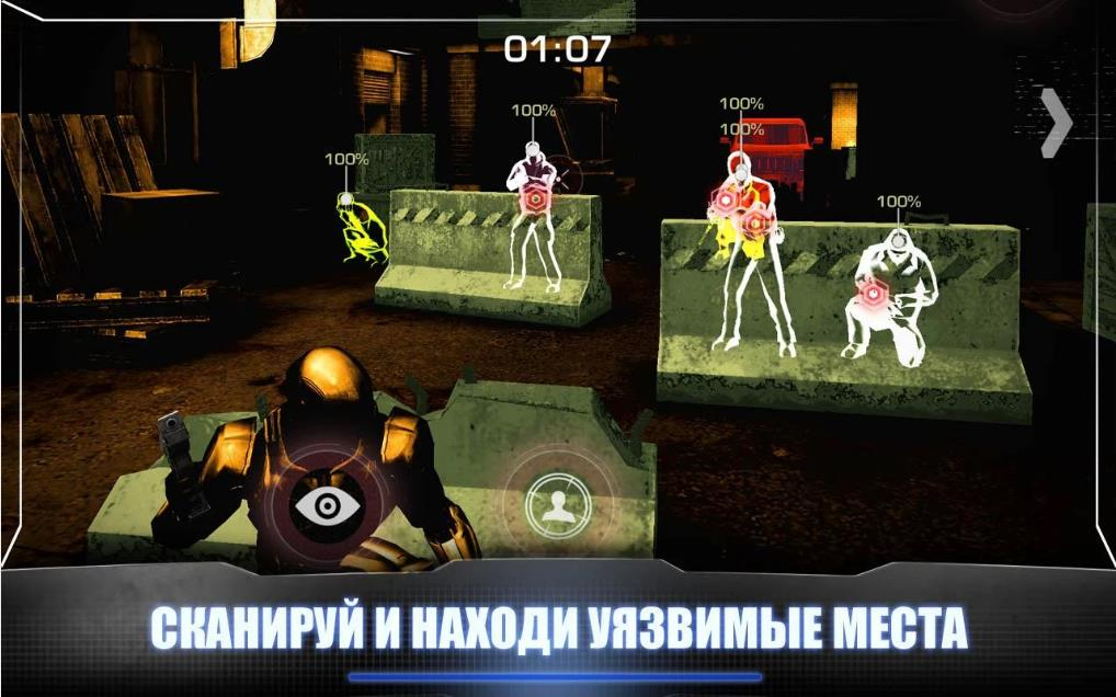RoboCop™ на Андроид