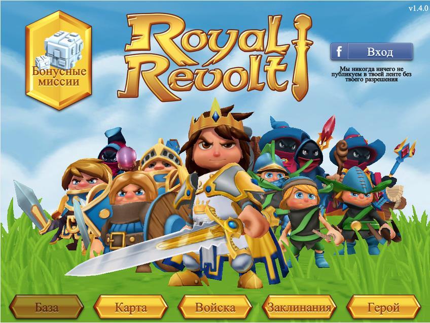 Royal Revolt! для Андроид