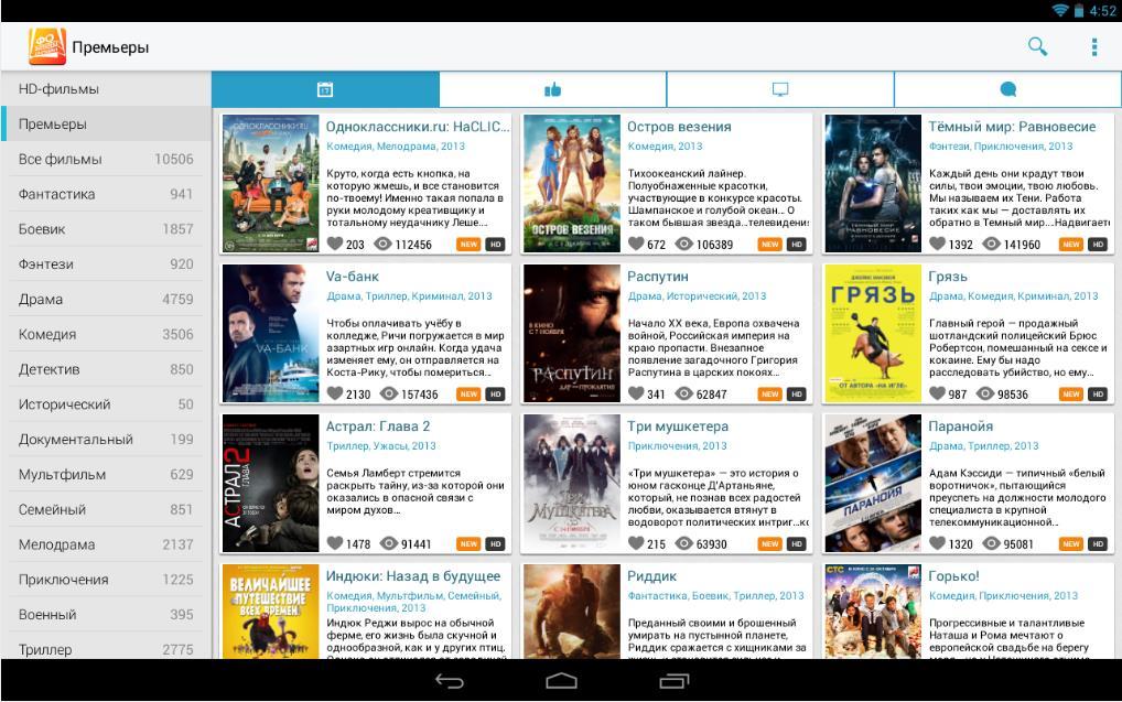 Фильмы онлайн Премьеры!