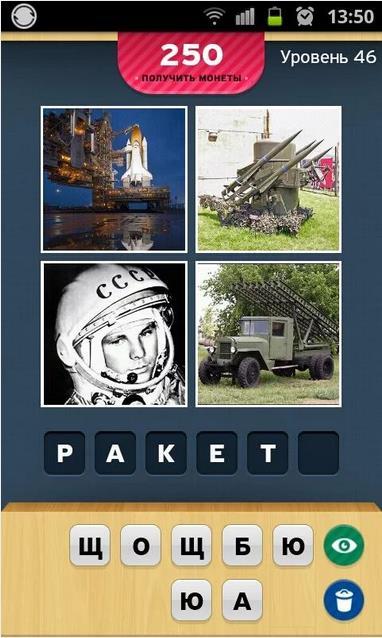 4 Фотки 1 Слово - Угадай Слово
