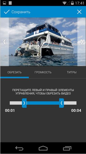 WeVideo для Android