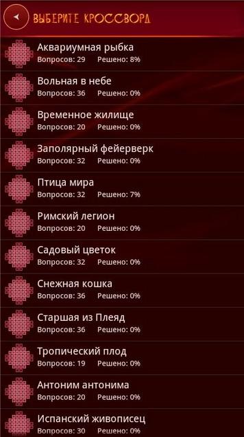 Мир Кроссвордов +