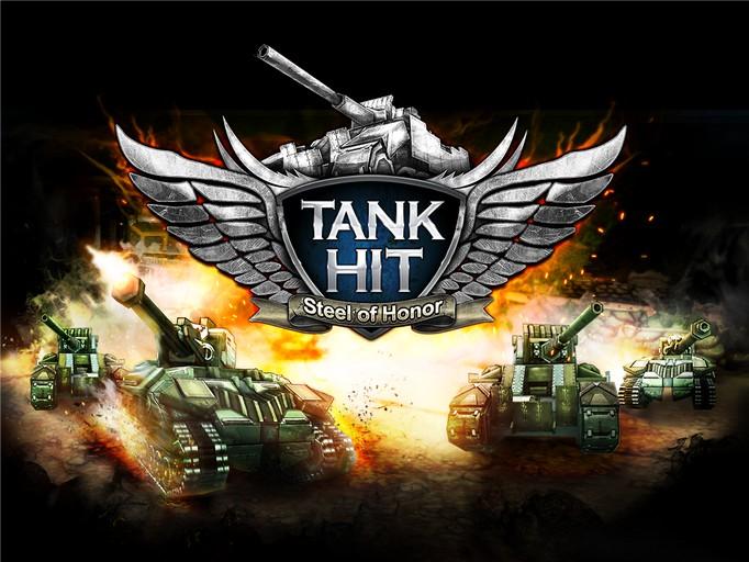 Борьба танков