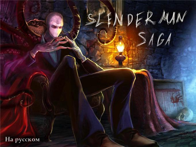 Slender Man Origins II