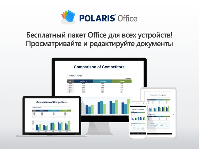 Polaris Office - офис на Андроид