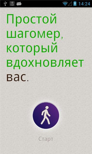 Noom Шагомер