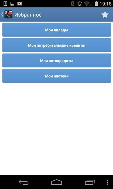 Кредитный консультант