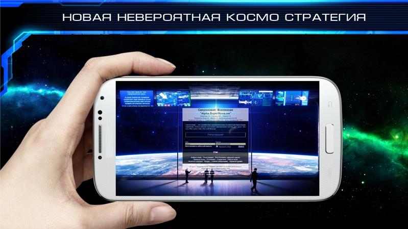 Космическая стратегия CH на Андроид