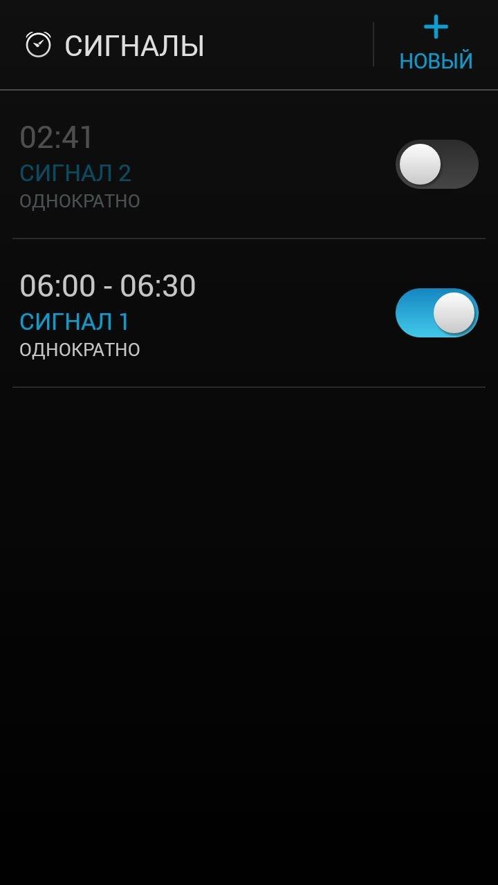 Будильник - Alarm Clock