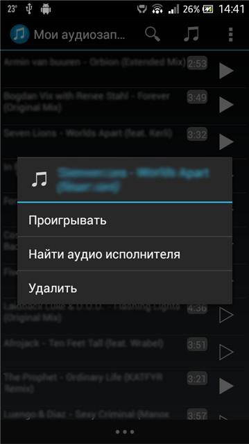 Загрузка музыки VK