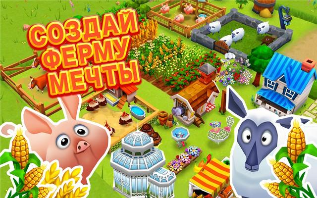История фермы 2