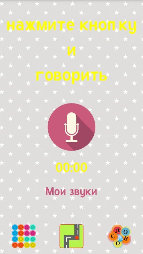 Изменение голоса на Андроиде