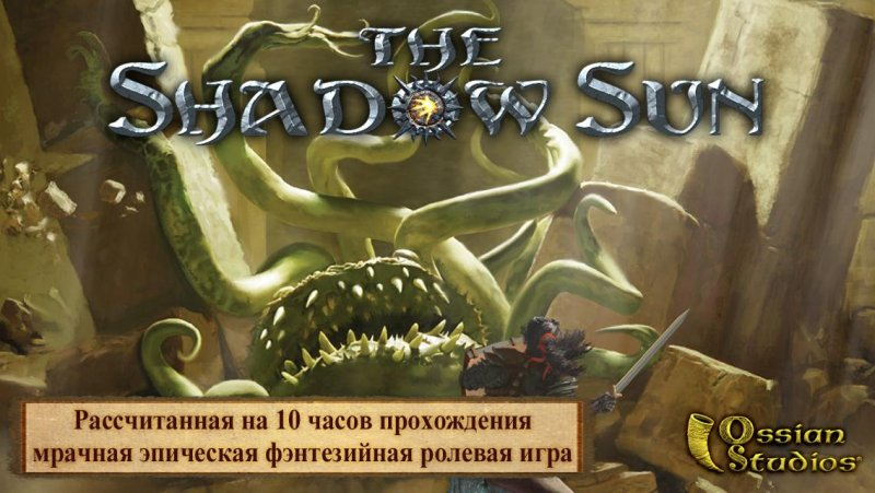 The Shadow Sun