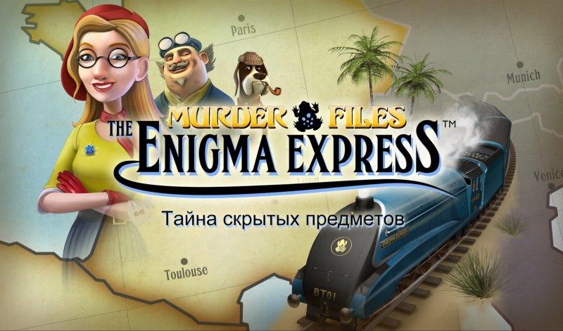Murder Files: Enigma Express