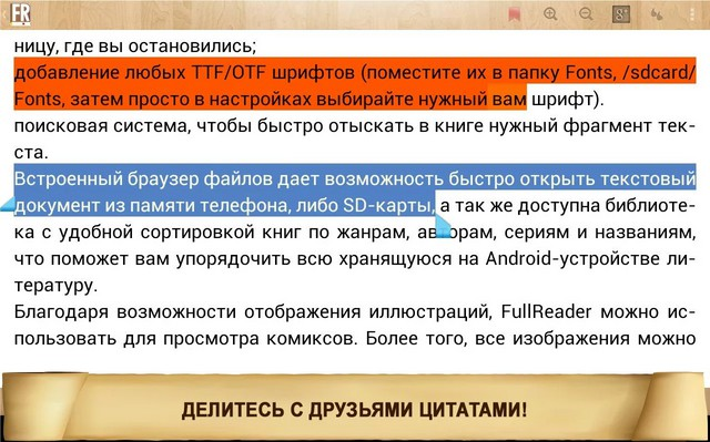 FullReader+ читалка на Android