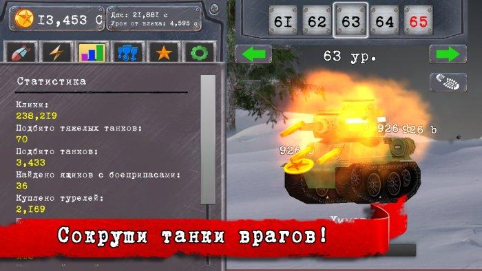 Tanks Сlicker