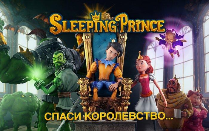 The Sleeping Prince: Royal Ed.