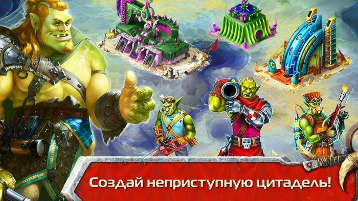 Повелитель Орков