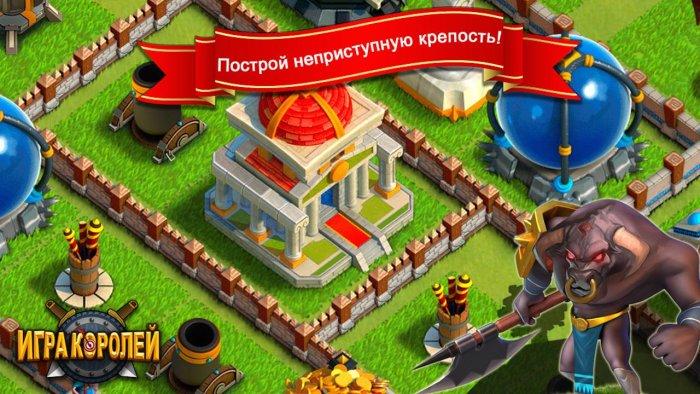 Игра Королей