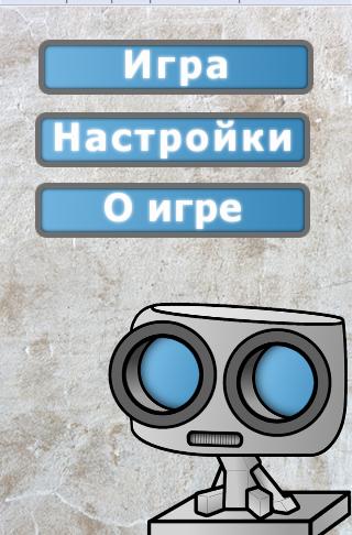 Robot's eye
