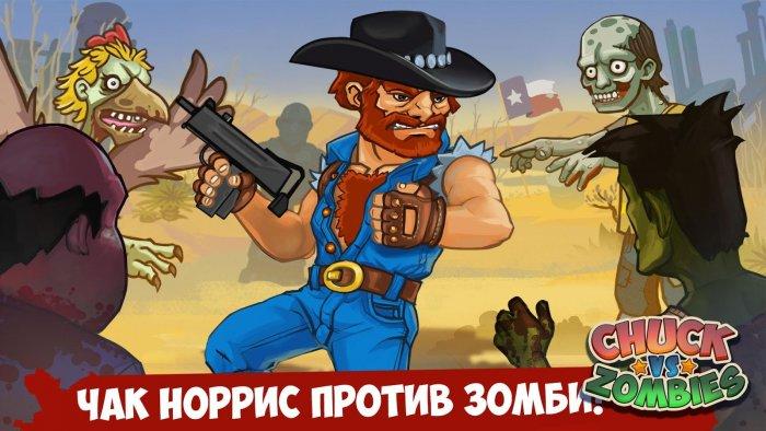 Чак Норрис против Зомби