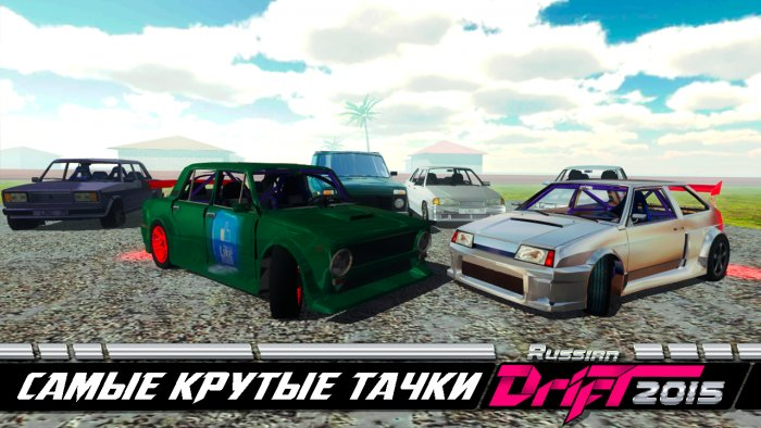 Russian Crazy Drift