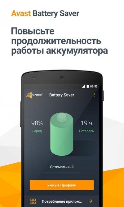 Avast Экономия батареи