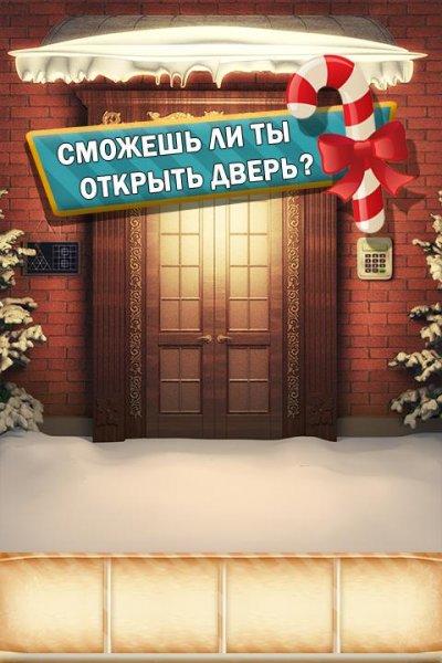 100 Дверей Сезоны
