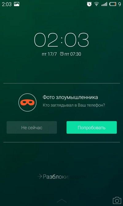 CM Locker – экран блокировки