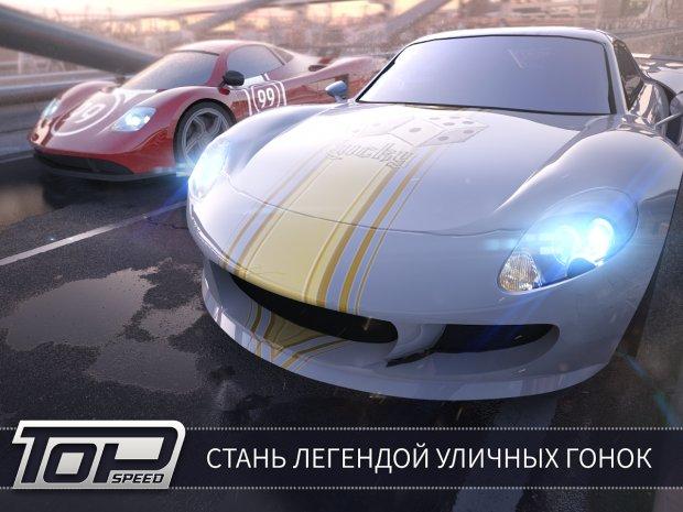Top Speed: Drag & Fast Racing